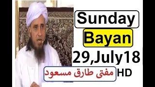 Mufti Tariq Masood Latest Sunday Bayan [29 July, 2018]