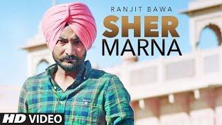 SHER MARNA [BASS BOOSTED] | Ranjit Bawa | Desi Routz | Latest Punjabi Song 2016