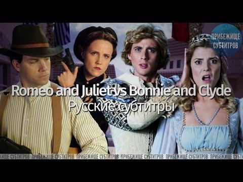 Epic Rap Battles of History - Romeo and Juliet vs Bonnie and Clyde Season 4 (Русские субтитры)