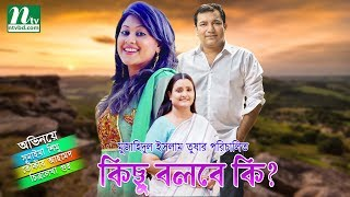 Bangla Natok -Kichu Bolbe Ki  | Tauquir Ahmed | Sumaiya Shimu | Funny Bangla Natok
