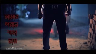 Bangla Short Film | Amar Poran Jaha Chay