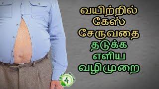 வயிற்றில் கேஸ் சேருவதை தடுக்க எளிய வழிமுறை (stomach gas tamil)