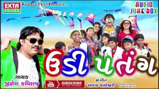Udi Patang | Jignesh Kaviraj Hit Song 2017 | Kite Festival Special | New Gujarati Song | Full Audio