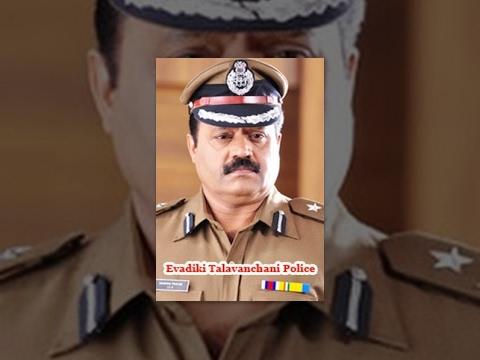 Evadiki Talavanchani Police | Full Length Telugu Movie | Suresh Gopi, Geetha