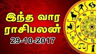 இந்த வார ராசி பலன்கள் - 29-10-2017 | Weekly Horoscope Tamil | IBC Tamil