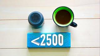 Top 5 Bluetooth Speakers under Rs 2500