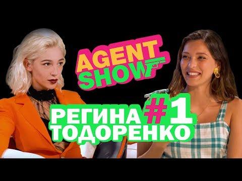 AGENTSHOW #1 РЕГИНА ТОДОРЕНКО