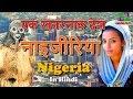 न इज र य एक खतरन क द श Nigeria A Amazing Country mp3