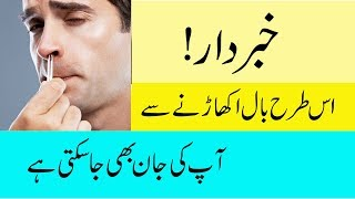 How To Trim Nose Hair Removal For Men In Urdu/Hindi