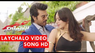 LayChalo Bruce Lee The Fighter Malayalam Movie Song