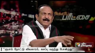 Vaiko accused Congress of having forced Manmohan Singh to share  comments regarding demonetisation