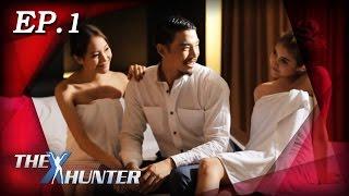 The X Hunter : Sexy Series Ep.1