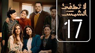 مسلسل لا تطفيء الشمس | الحلقة السابعة عشر | La Tottfea AL shams .. Episode No. 17