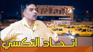 غسان ابو الذوق بالتكسي يسوي حادث بسبب الحاتات المرشحات  #ولاية بطيخ #تحشيش #الموسم الثالث