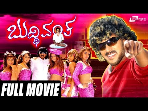 Xxx Mp4 Buddhivantha–ಬುದ್ಧಿವಂತ Kannada Movie Full HD Upendra Pooja Gandhi Suman Ranganath 3gp Sex