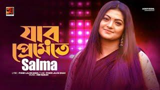 Jar Premete | by Salma | New Bangla Song 2018 | Lyrical Video | ☢☢ EXCLUSIVE ☢☢