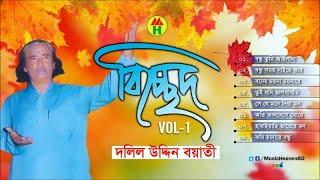 Dolil Uddin Boyati - Bicched Vol-1 | বিচ্ছেদ | Music Heaven