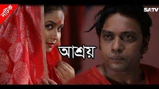 Ashroy (আশ্রয়) | Bnagla Natok | Anisur Rahman Milon | Vabna | Ishana | Jhuna Chowdhury | SATV | 2017