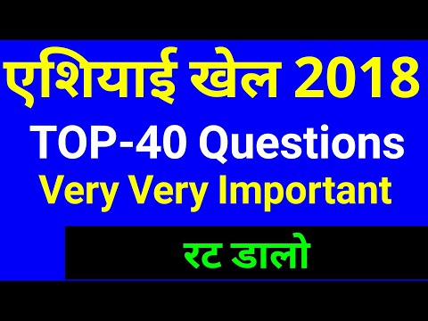 Xxx Mp4 एशियाई खेल 2018 TOP 40 Questions Of Asian Games 2018 All About Asian Games 3gp Sex