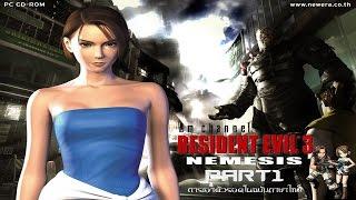 Resident Evil 3 last escape ฉบับภาษาไทย part 1 (จุดเริ่มต้นการหลบหนีครั้งสุดท้าย) by DM CHANNEL