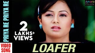 Loafer Odia Movie || Priya Re Priya Re | Video Song |  Babushan, Budhay dita, Archita