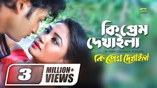 Ki Prem Dekhaila Bondhu || ft Bappi, Aanchal | by Asif and Doli Shayontoni