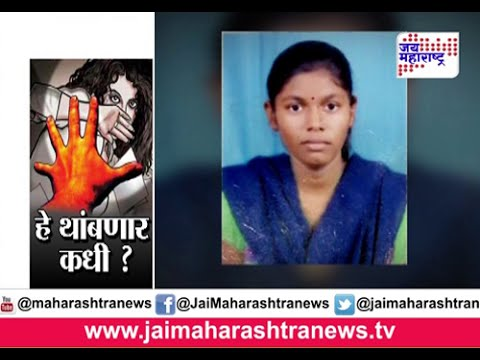 Girl committed suicide in Solapur due to molestation