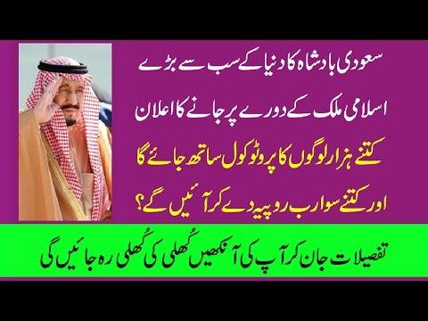 Saudi Badshah Ka Dunia K Sab Sy Bare Islami Mulk K Dore Per Jane Ka Elan | سعودی بادشاہ کا دنیا کے