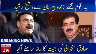 Sheikh Rasheed Revealed Secret Behind Sadiq Sanjrani Success | Chairman Senate Election | BOL News