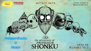 Sunday Suspense   Professor Shonku   Macaw   Satyajit Ray   Mirchi 98.3
