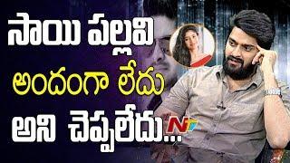 Naga Shourya Comments On Sai Pallavi & Fidaa Movie || Chalo Movie || Weekend Guest || NTV