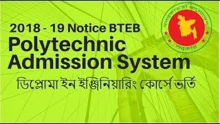 Polytechnic Admission System 2018-19 (পলিটেকনিক) ডিপ্লোমা ইন ইঞ্জিনিয়ারিং কোর্সে ভর্তি