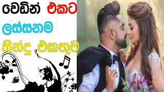 Sinhala Wedding Song Collection|Nonstop Famous Sinhala Wedding Songs
