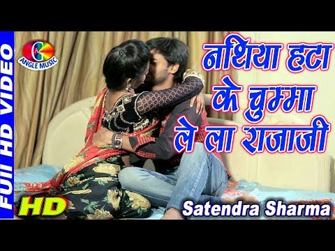 Xxx Mp4 नथिया हटा के चुम्मा ले ला राजा Nathiya Hata Ke Chumma Le La Raja Satendra Sharma 3gp Sex