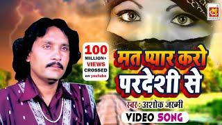 Mat Pyar Karo Pardesi Se || Ashok Zakhmi || HD VIDEO || Original Qawwali || Musicraft