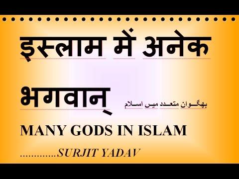 FATAH KA FATWA -- many gods in Islam ..ALLAH IS BEST TO CREATE