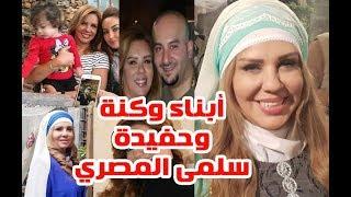 سلمى المصري تزوجت مرتين وشاهد ابنائها وحفيدتها وزوجة ابنها وأخواتها