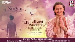 Prabhu Ji Mujhe Vardaan Do | Prabhu Milan - Nirgun Arya Samaj Bhajans