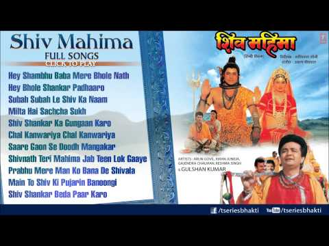 Xxx Mp4 Shiv Mahima Full Audio Songs By Hariharan Anuradha Paudwal I Full Audio Song Juke Box 3gp Sex