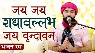 Latest New Bhajan | Pran Dhan Radhavallabh | Shree Hita Ambrish Ji