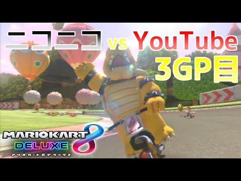 Xxx Mp4 【マリオカート8DX】 ニコニコ Vs YouTube 3GP目 はたさこ視点【実況】 3gp Sex