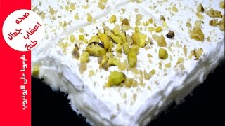 لقمة الباشا التركية - اشهى الحلويات المعروفه في تركيا