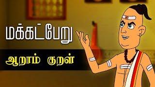மக்கட்பேறு ஆறாம் குறள் (Makkatperu 6th Kural) | Thirukkural Kathaigal | Tamil Stories for Kids