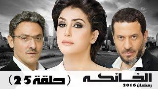 مسلسل الخانكة - الحلقة 25 (كاملة) | بطولة غادة عبدالرازق