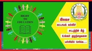 இலவச கட்டாய கல்வி  RTE (Right to Education Act)