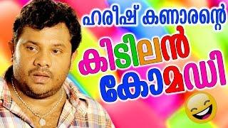 കണാരൻ ഹരീഷിന്റെ കിടിലൻ കോമഡി | Latest Malayalam Comedy | Team Calicut V4U