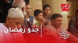 رمضان زمان كان حكاية تانية.. شاهد الحلقة الأولى من #جدو_رمضان وشاركنا ذكرياتك