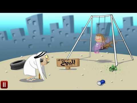 الفيلم الكارتوني زواج القاصرات