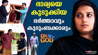 LOL! Husband and family trap wife   Oh My God   Funny Episode   KaumudyTV