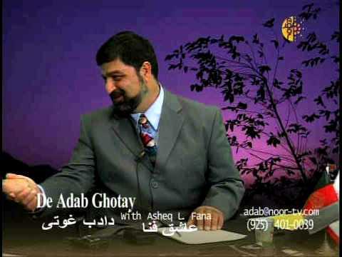 Asheq Fana- Tawab Wahab-2-24-09 Part1.mov